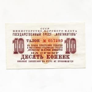 """10 копеек 1961 год.Талон на право получения товаров в магазинах рудников треста """"Артикуголь"""" на о-ве Шпицберген.CCCР.aUNC."""