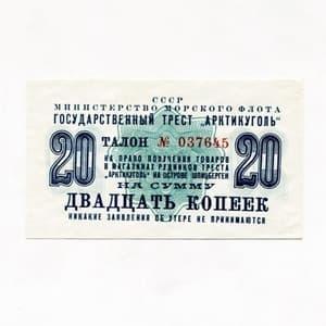 """20 копеек 1961 год.Талон на право получения товаров в магазинах рудников треста """"Артикуголь"""" на о-ве Шпицберген.CCCР.aUNC."""