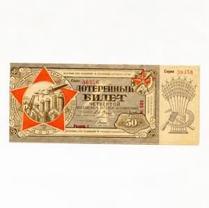50 копеек 1929 год.Лоторейный билет IV Всесоюзной лотореи ОСОАВИАХИМА.Разряд 1.XF.