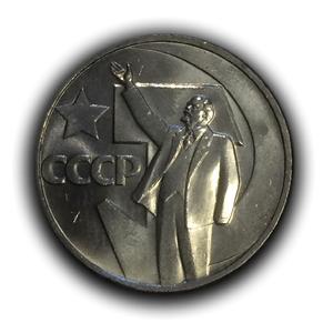 """50 копеек 1967 год юбилейная """"50 лет Советской власти"""".UNC"""