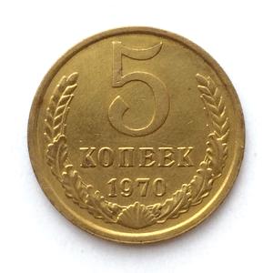 5 копеек 1970 год (R).Погодовка СССР.(4).