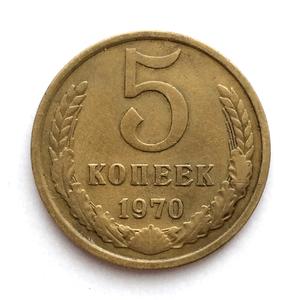 5 копеек 1970 год (R).Погодовка СССР.(3).