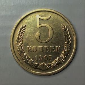 5 копеек 1965 год XF.Погодовка СССР.