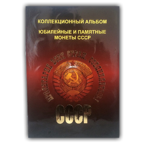 Набор UNC юбилейных рублей СССР(64 шт)+1967 год в альбоме.АЦ качества