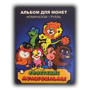 """Набор монет 1 рубль в альбоме """"Советские мультфильмы"""".Цветные 24 шт."""