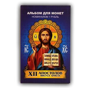 """Набор монет в альбоме 1 рубль 2014 год """"XII апостолов Иисуса Христа"""".Цветные"""