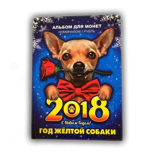 """Набор монет 1 рубль в альбоме """"2018:Год Желтой Собаки"""".Цветные 12 шт."""