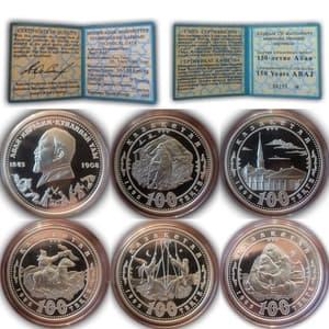 "Набор из 5 монет 100 тенге 1995 год ""150 летие Абая Кунанбаева"".Казахстан.Серебро"