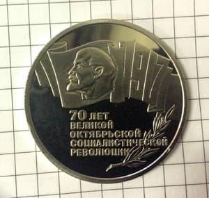 """5 рублей 1987 """"70 лет революции, шайба""""PROOF копия"""