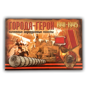 Набор монет 2 рубля города-герои 2000-2017 гг. 9 шт в альбоме UNC