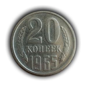 20 копеек 1965 год VF.Погодовка СССР.
