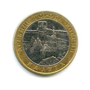 10 рублей биметалл 2009 год Калуга ммд VF.ДГР.
