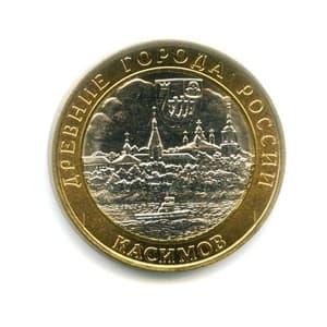 10 рублей биметалл 2003 год Касимов UNC.ДГР.
