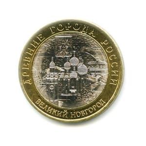 10 рублей биметалл 2009 год Великий Новгород спмд UNC.ДГР.