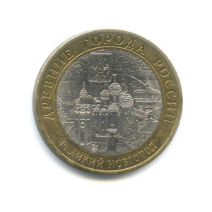 10 рублей биметалл 2009 год Великий Новгород спмд VF.ДГР.