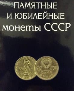 Альбом планшет для 64 шт юбилейных монет (1,3,5 руб) СССР+1967 год (10,15,20,50 копеек)