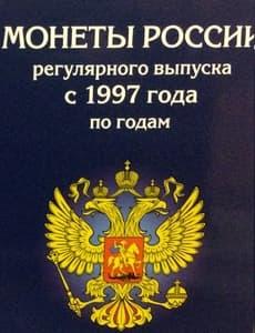 Альбом-планшет в 2х томах для годовых монет РФ 1997-2014 г.в.